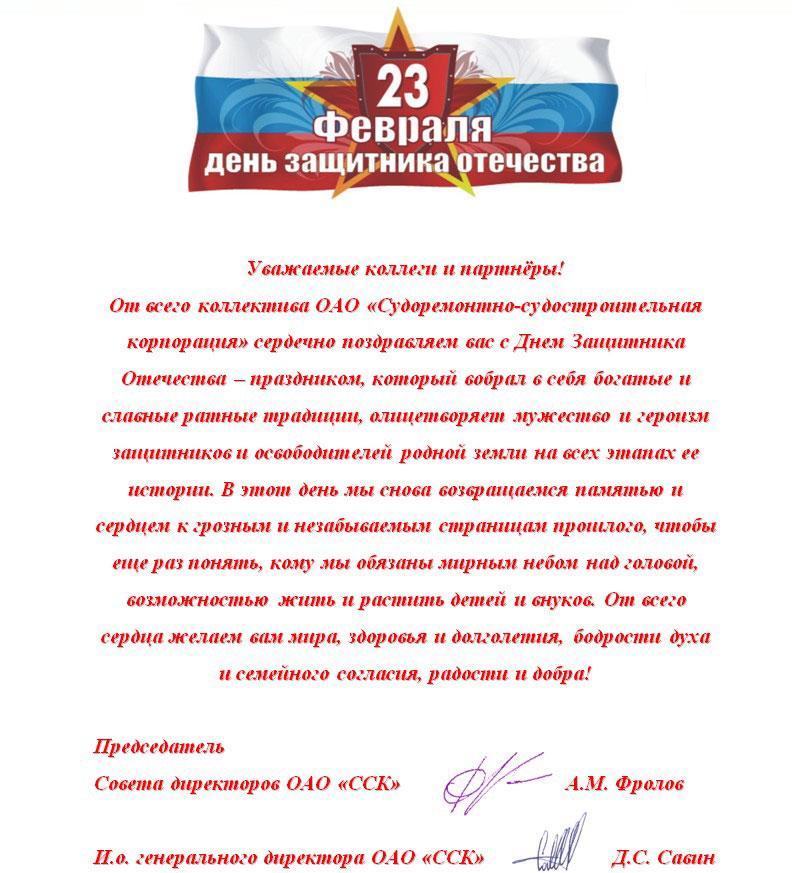 пускать евровидение поздравления министра с 23 февраля поздравления патриот